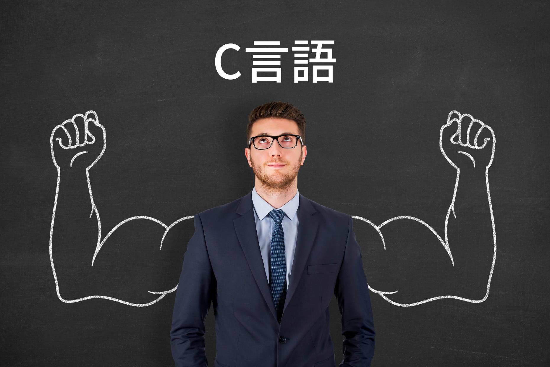 スキル診断テスト C言語