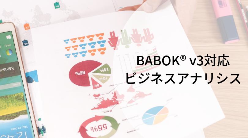 ビジネスアナリシスの国際標準、BABOK®v3 の概要をわかりやすく解説しています。リーダーシップ8PDU、ストラテジー19PDU、テクニック8PDU取得可能です。
