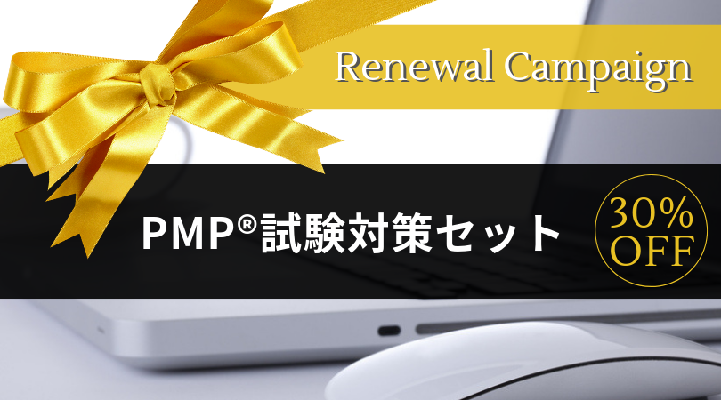 PMP®受験なら公式学習時間35時間クリアの「PMP®試験対策セット」。2018.11.30(金)14:00までリニューアルキャンペーン実施中!