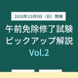 【12月11日(火)公開】<br>午前免除修了試験 ピックアップ解説 Vol.2