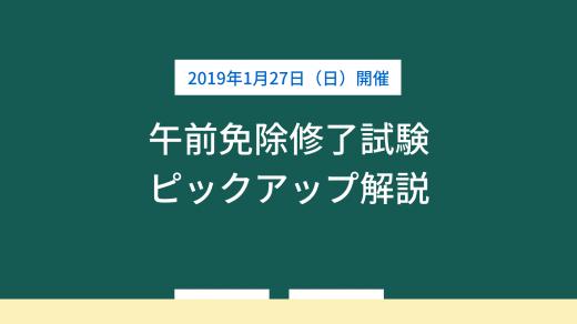 1月27日(日)午前免除修了試験 ピックアップ解説