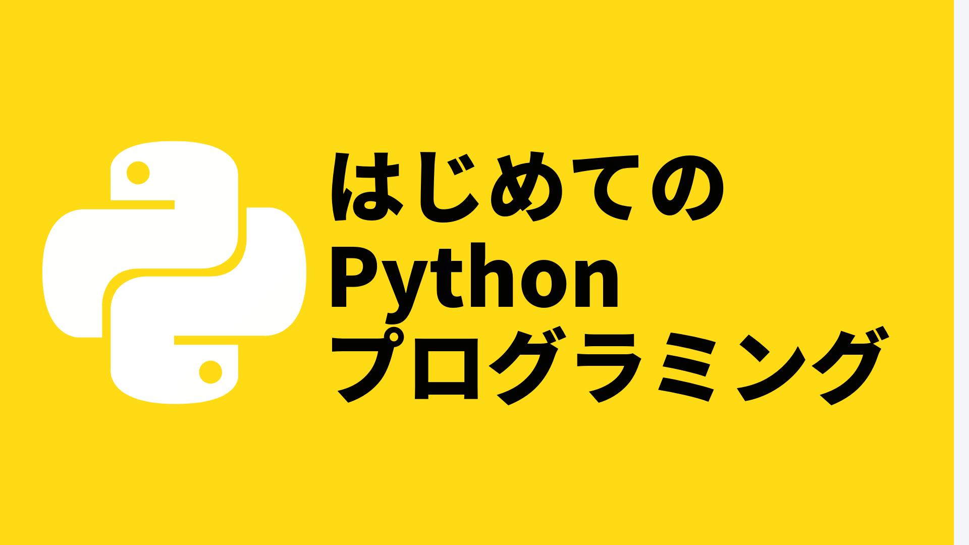 話題のプログラミング言語「Python」に挑戦してみませんか?