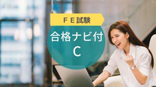基本情報技術者試験 合格ナビ付 総合対策(C)2019年版