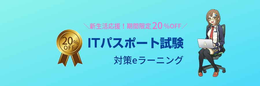 新生活のスキルアップiパス取得なら今がお得!3月26日14:00まで20%OFF