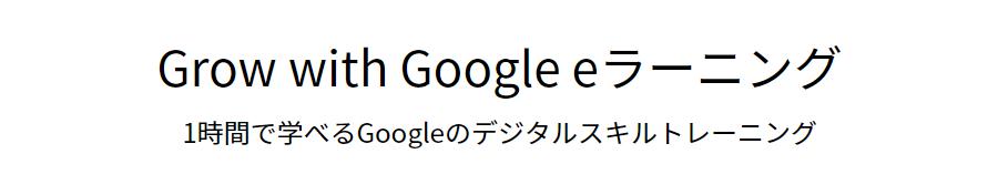 Grow with Googleを受けてみよう!