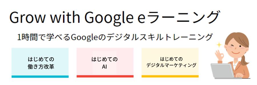 Googleがコンテンツを提供し、ネットラ―ニングが運営する、無料で様々なデジタルスキルの基礎を学べるeラーニング(外部ページに移動します)1時間で学べます。お気軽に始めてみてください!