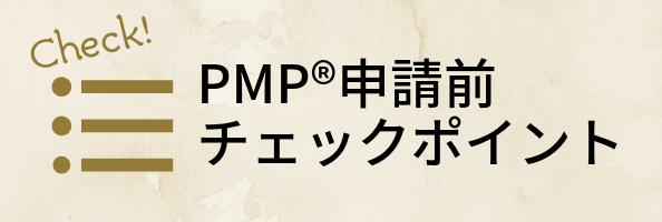 PMP®申請前チェックポイント