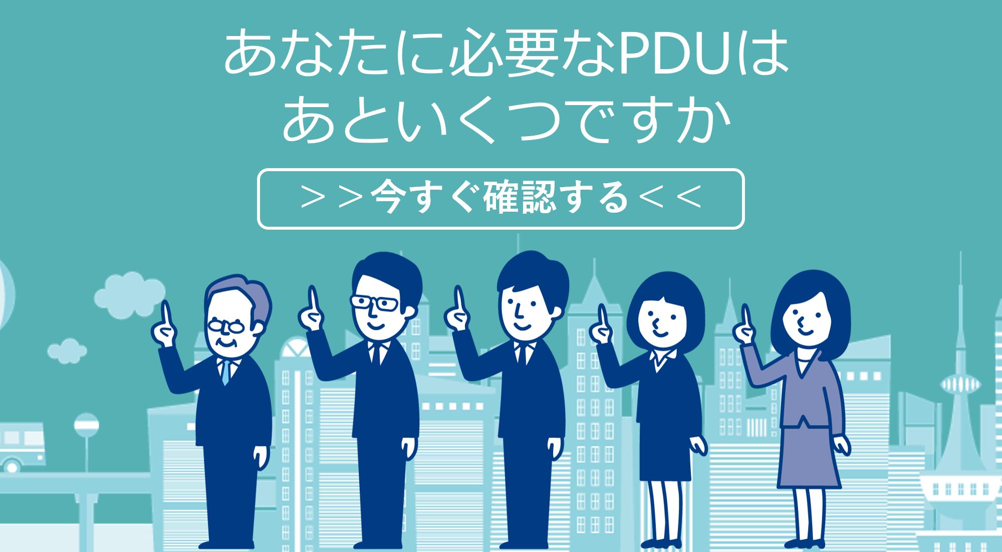 PMP®を更新するために、あなたに必要なPDUはあといくつでしょうか。さっそく確認をしよう!
