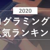 プログラミング言語人気ランキング2020、TOP10を1つずつ紹介