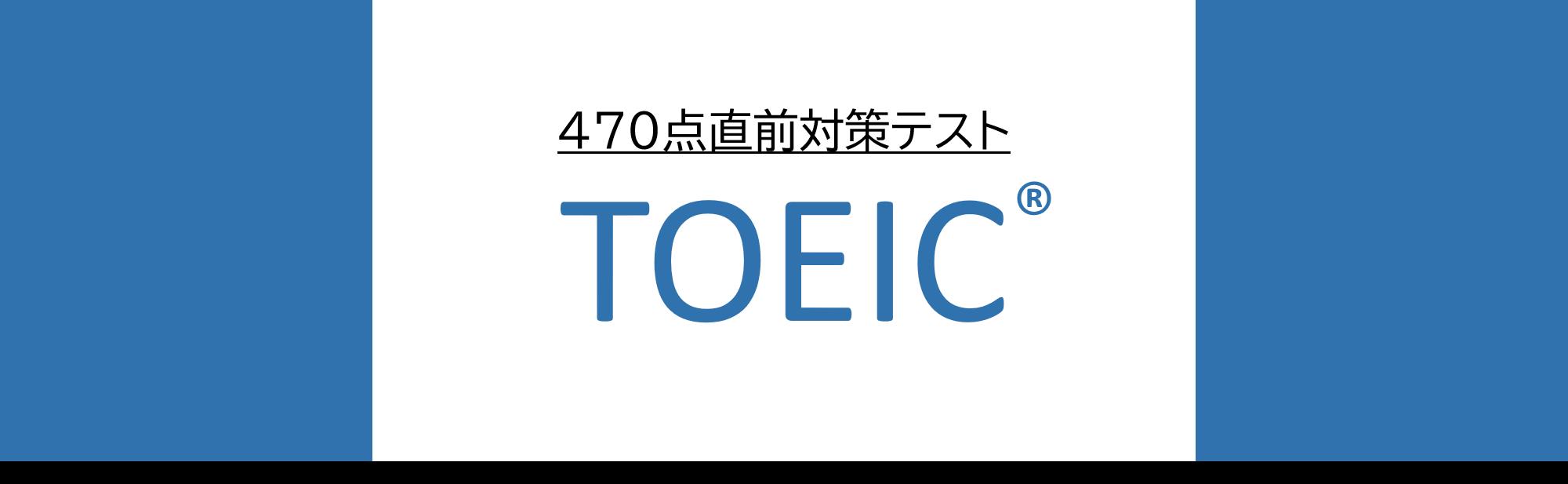 TOEIC®L&R TEST 470点直前対策テスト
