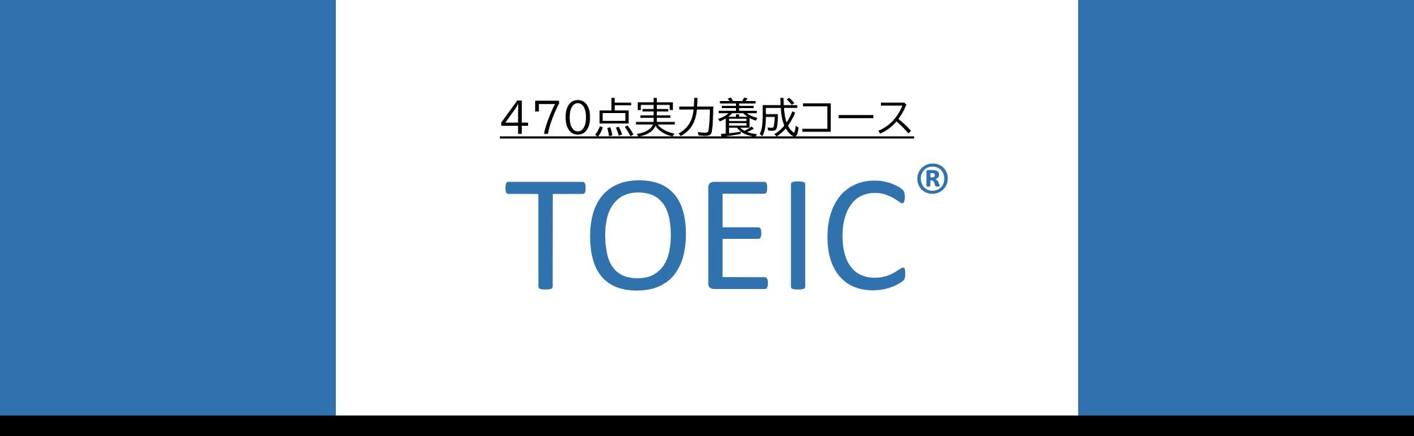 TOEIC® L&R TEST 470点実力養成コース