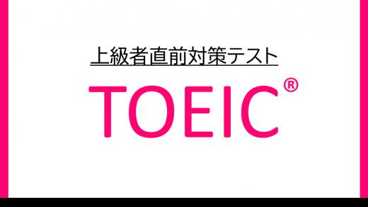 TOEIC®試験対策の一覧