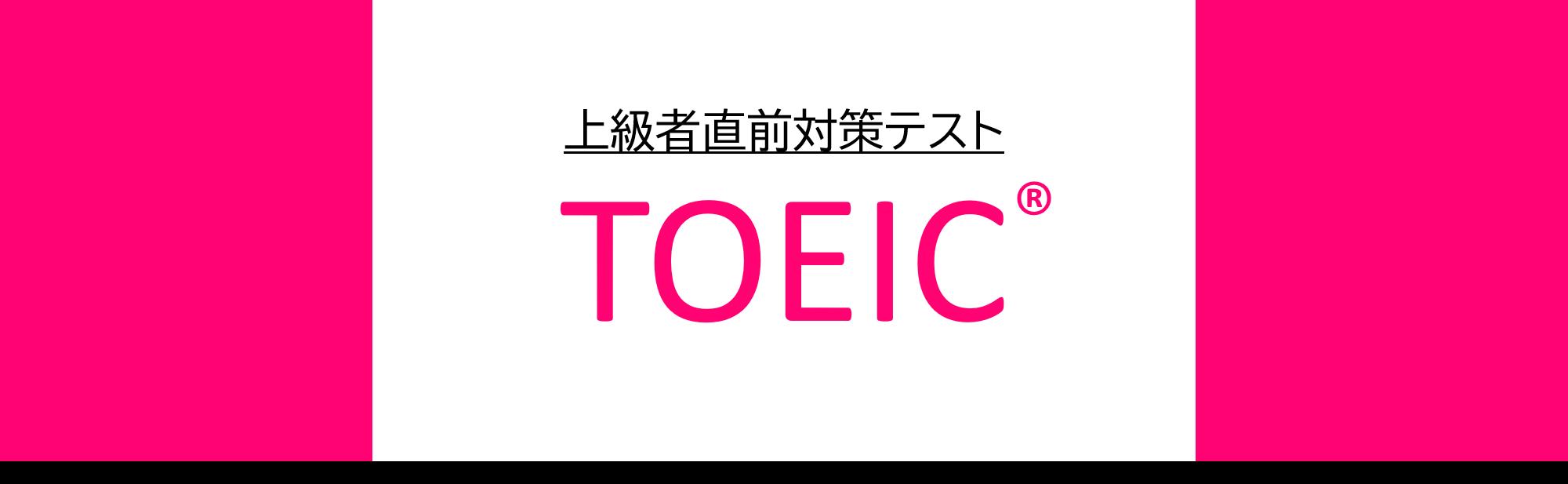 TOEIC®L&R TEST 上級者 直前対策テスト(730点以上)