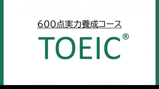 TOEIC(R) L&R TEST 600点実力養成コース