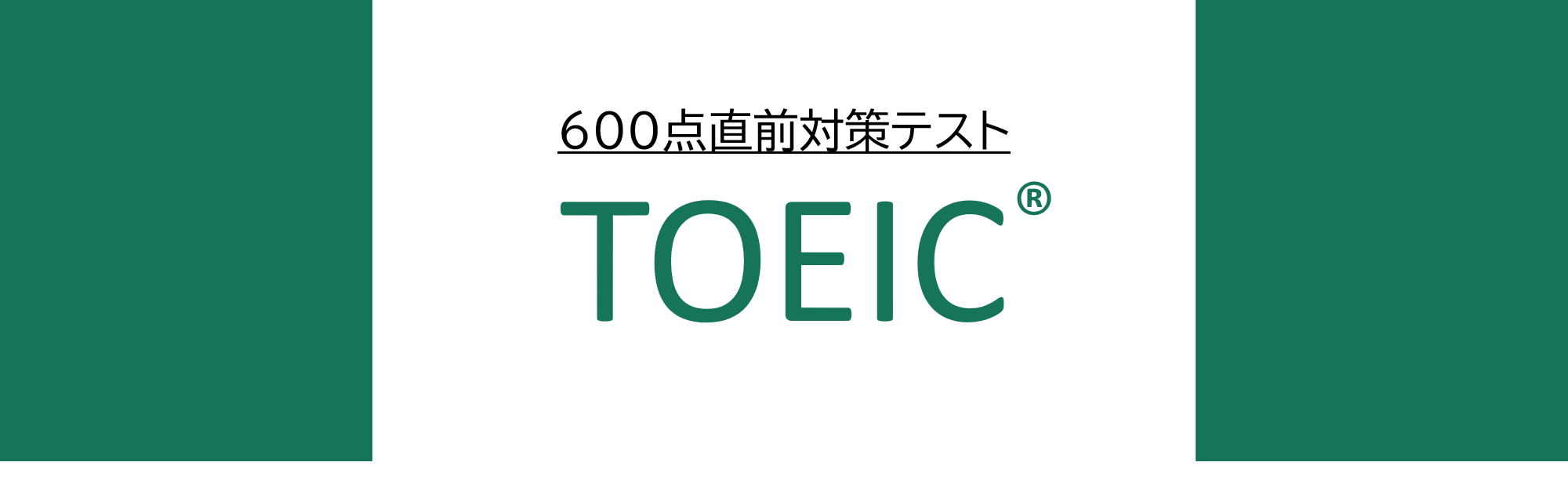 TOEIC® L&R TEST 600点直前対策テスト