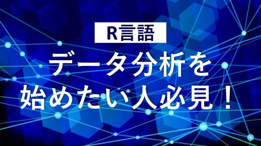 データ分析を始めたい人必見!R言語を学ぶと何ができる?