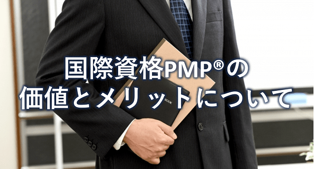 PMP®資格は本当に価値があるのか?PMP®資格のメリットを紹介
