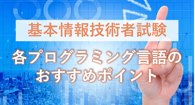基本情報技術者試験の午後のプログラミング言語、それぞれのおすすめポイント
