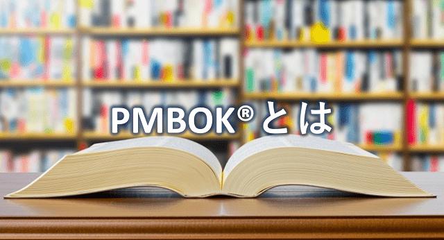 プロジェクトマネジメントの知識がまとめられたPMBOK®(ピンボック)とは?