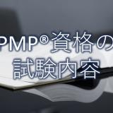 プロジェクトマネジメントの仕事の9割!?PMBOK®のコミュニケーション・マネジメントとは?