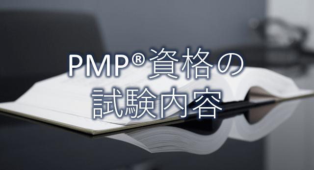 プロジェクトマネジメントの資格PMP®の試験内容とは?