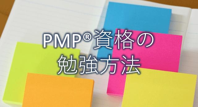 PMP®資格の勉強方法について、PMP®とは?から徹底解説