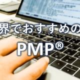PMBOK®10の知識エリアに定められるステークホルダー・マネジメントとは?