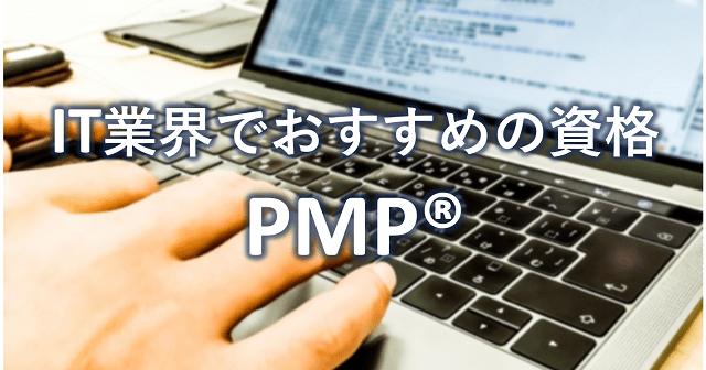 IT業界で転職を検討している人向け!おすすめの資格 PMP®