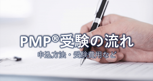 PMP®受験の流れ|申込方法から受験費用まで一挙紹介
