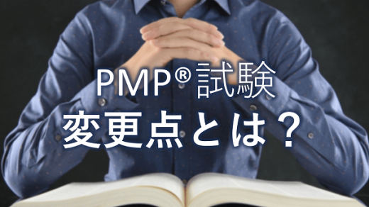 PMPの一覧