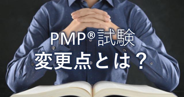 PMP®試験概要改訂|大きな変更点とは?