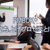 実行プロセス群とは?|PMBOK®