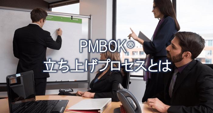 PMBOK®プロセスの最初のステップ 立ち上げプロセスとは?