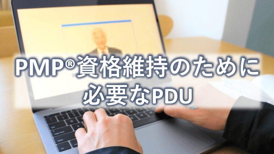 PMP®資格維持のために必要なPDUとは?