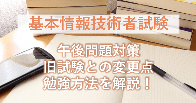 【令和2年最新版】基本情報技術者試験の午後問題対策は?旧試験との変更点・勉強方法を解説!