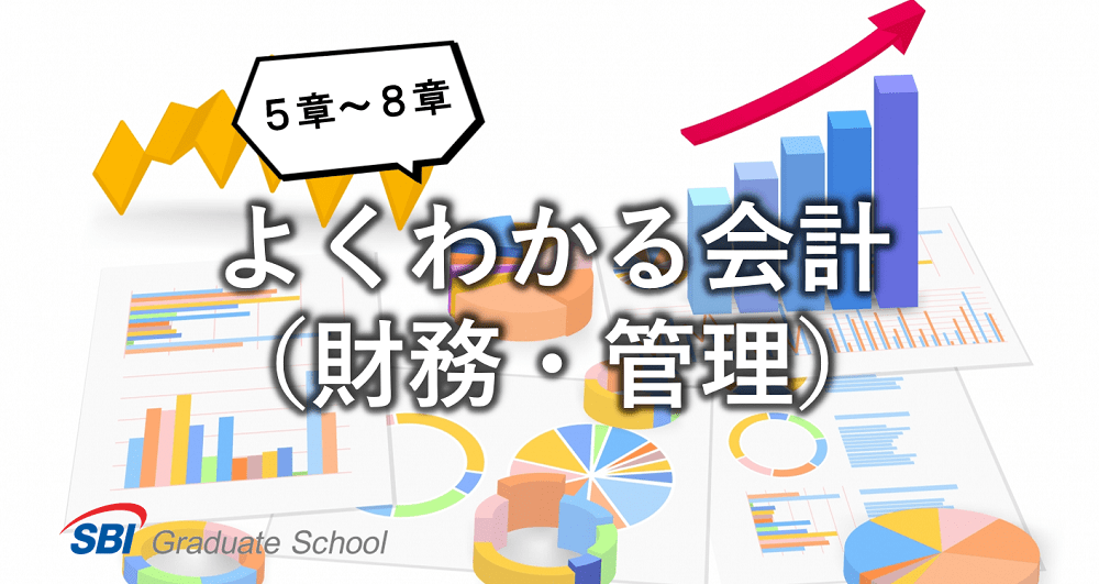 MBA独習 よくわかる会計(財務・管理)-2-