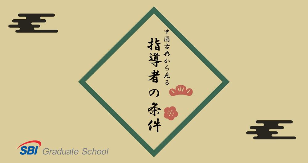 守屋洋の『中国古典に見る指導者の条件』