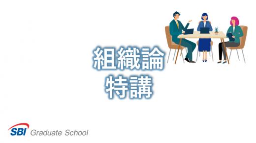 SBI大学院大学 MBA独習シリーズの一覧