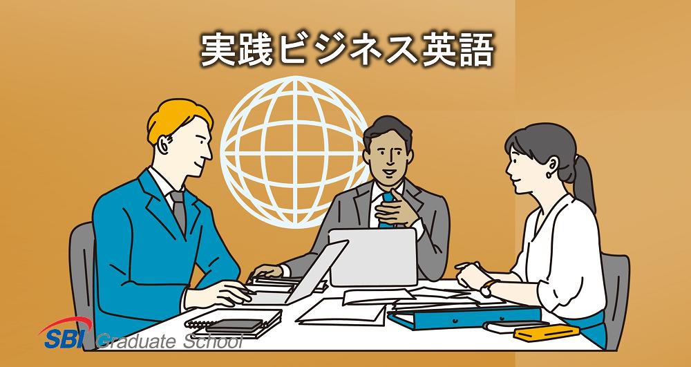 実践ビジネス英語(上級編)