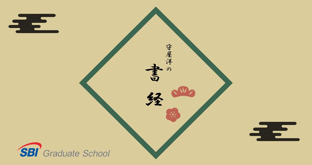 守屋洋の『書経』
